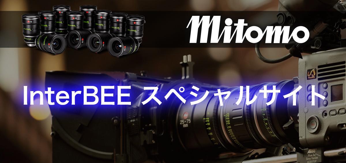 Inter BEE期間の特別企画 最新機材のWEBセミナー mitomo online