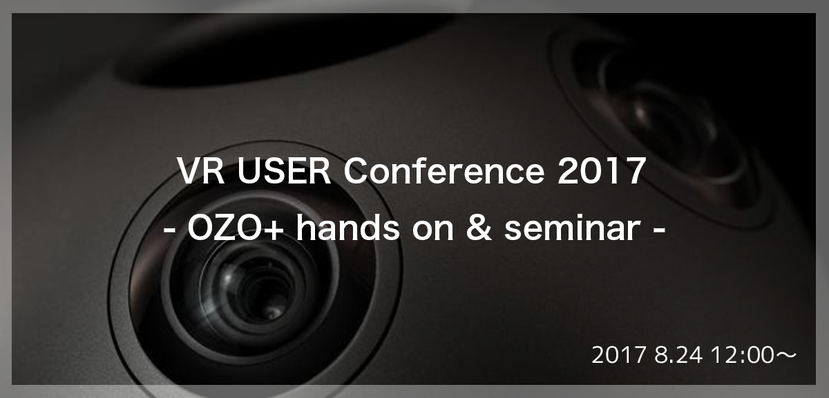 VRイベント,OZO+ hands on & seminar,イメージ