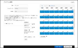 ひかりサイネージ-スケジュール画面